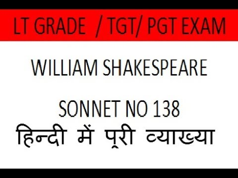 Sonnet no 138 by William Shakespeare ????? ??? ???? ????? ?? ????????