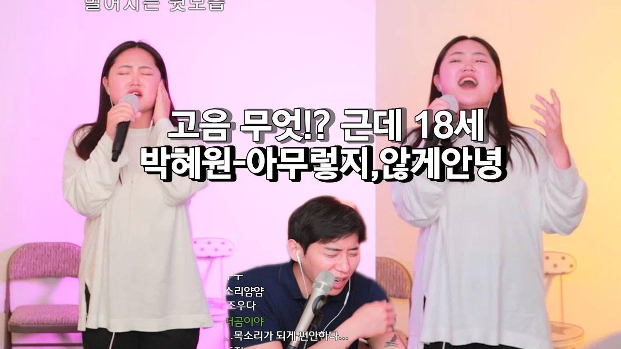 """고음 뭐야!?  근데 18살이라구요? """"박혜원 아무렇지 않게"""""""