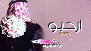 اقوى شيله ترحيبيه 2019 ارحبو ترحيب وافي | كلمات مدح لحن حماس بصوت فخم