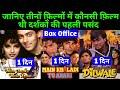 Hum Aapke hain kaun Vs Main Khiladi Tu Anari Vs Dilwale 1994 Movie Budget And Box Office Collection