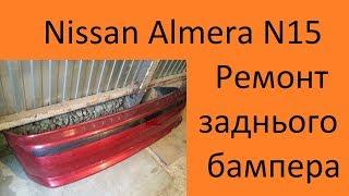 Ремонт бампера NISSAN Almera