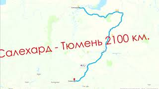 Путешествие на автомобиле из Салехарда в Тюмень 2018 Road Trip From Salekhard To Tyumen 2018