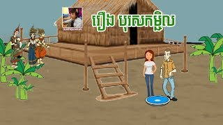 Lazy men and perfect Wife Story Khmer | Khmer Fairy Tales | By Kunthea Soeun