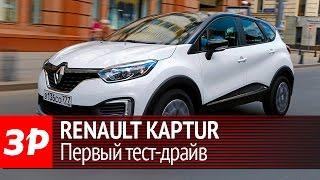 Renault Kaptur: первый тест-драйв(В числе первых мы получили предсерийный кроссовер Renault Kaptur - автомобиль, который имеет мало общего с созвучн..., 2016-05-23T08:16:18.000Z)