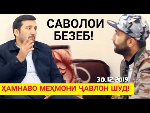 ҲАМНАВОРА САВОЛ БОРОН КАДАН - Сиру Асрори Алиакбар Hamnavo / Соли 2020