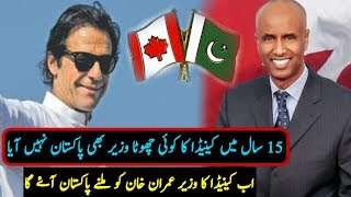 Canadian Minister Great Message For Imran Khan and Want To Come Pakistan To Meet PM Imran Khan