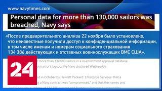 Личные данные тысяч американских военных моряков похищены хакерами