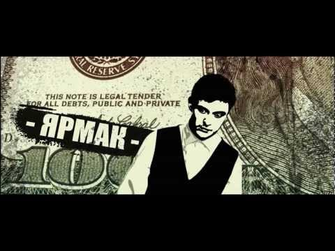 ЯрмаК ft. Lexter - MONEY CA$H