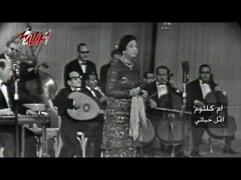 Amal Hayaty concert  Umm Kulthum امل حياتى حفلة  ام كلثوم