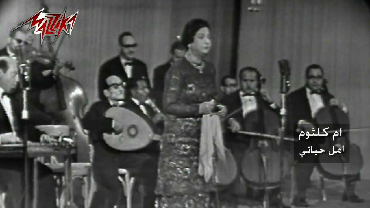 cd842f804 Amal Hayaty (concert) - Umm Kulthum امل حياتى (حفلة) - ام كلثوم ...