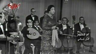 Amal Hayaty (concert) - Umm Kulthum امل حياتى (حفلة) - ام كلثوم