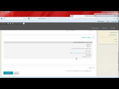 شرح كيفية تسجيل الدخول لنظام البلاك بورد وحل الواجبات