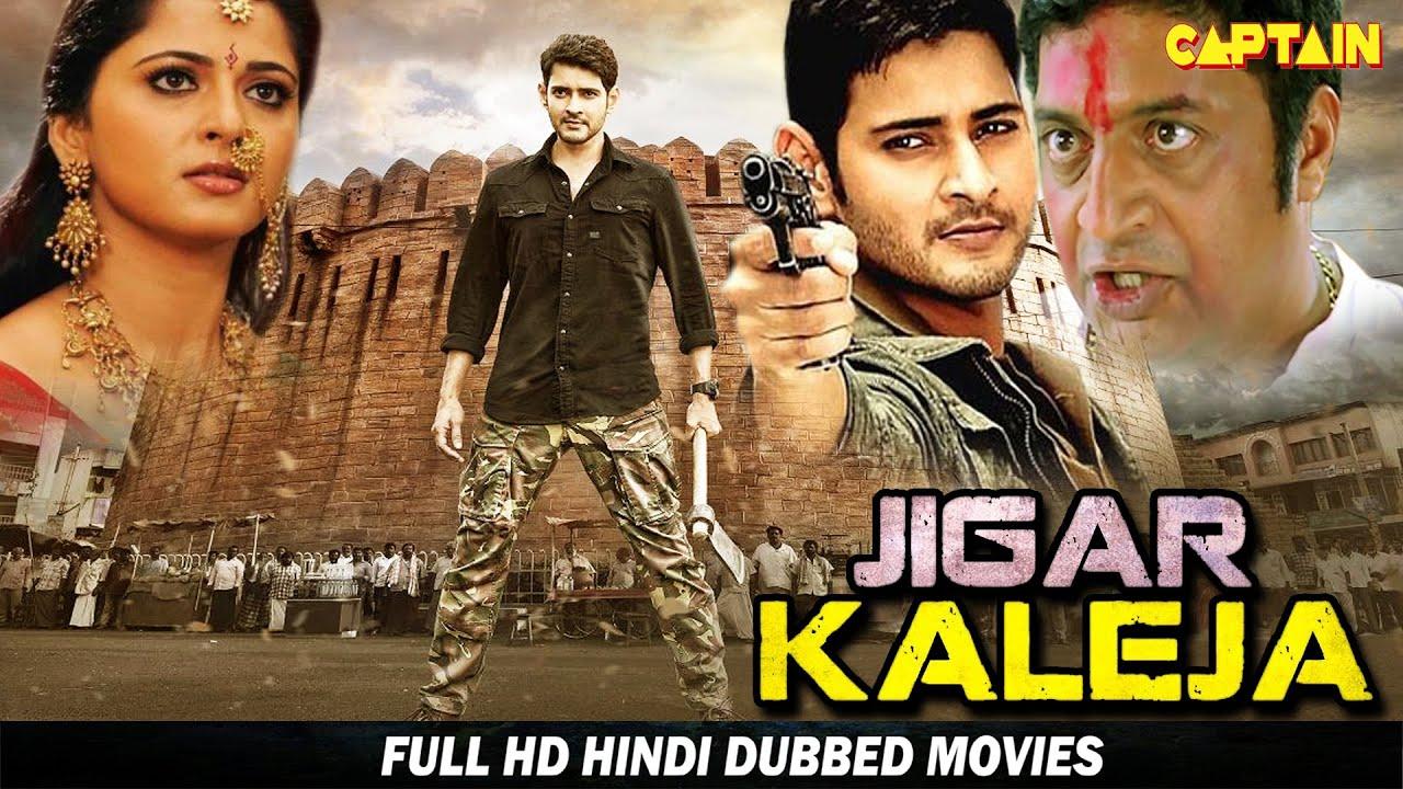 Download Jigar Kaleja - HD HIndi Dubbed Movie - Mahesh Babu, Anushka Shetty, Prakash Raj