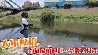 【釣魚日記】微釣魚卻遇到基隆河特產....大軍壓境水陸都被強勢佔領.....Fishing|采蓁 Patti