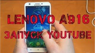 Что делать если не работает YouTube на Андроид телефоне Lenovo A916(В этом видео я покажу как исправить ошибку с неработающими видео в ютубе на смартфоне Lenovo A-916. Скачать YouTube..., 2016-08-02T07:15:06.000Z)