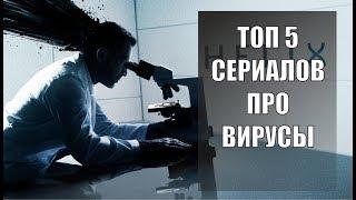 100ZA200 -Топ 5 сериалов про ВИРУСЫ