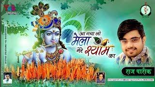 Fagun Mela Special आ गया लो मेला मेरे श्याम का (Official ) | Raj Pareek | Full HD