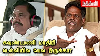 கல்யாணத்துக்கா போறீங்க? Theni Karnan blast on EPS Government | Gaja Cyclone | TTV Dinakaran | ADMK