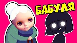 Старушка БЛАЙЗ – Новая оригинальная кукла Блайз как Бабка