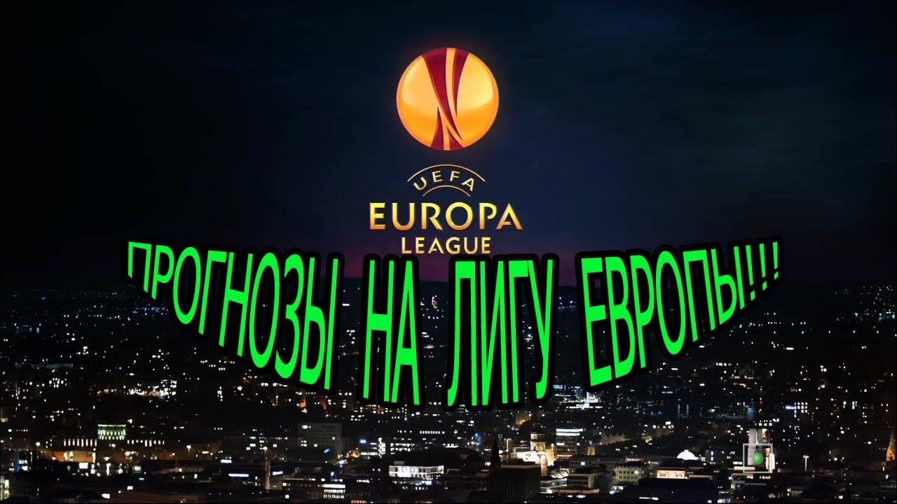 Европы спорт прогнозы на лига