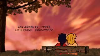 크르노 크루세이드(CHRNO CRUSADE) ED - 사랑으로 / さよならソリティア Cover. [캐리애 Calyae]