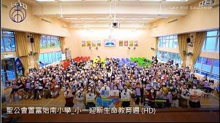 Publication Date: 2021-10-09   Video Title: 聖公會置富始南小學 小一迎新生命教育週 HD