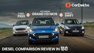 2019 Hyundai Grand i10 Nios vs Maruti Swift vs Ford Figo | Diesel Manual Comparison Review |