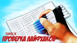 пРОВЕРКА  СТРАННЫХ ЛАЙФХАКОВ MAMIXA И SLIVKISHOW/ ЖИВОЙ CHOCO PIE - ГОМУНКУЛ
