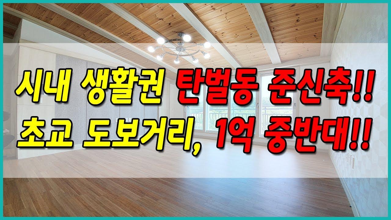 N.488 경기도광주빌라 1억 중반으로 가성비 좋은 준신축 탄벌동이라 위치도 좋아요!!