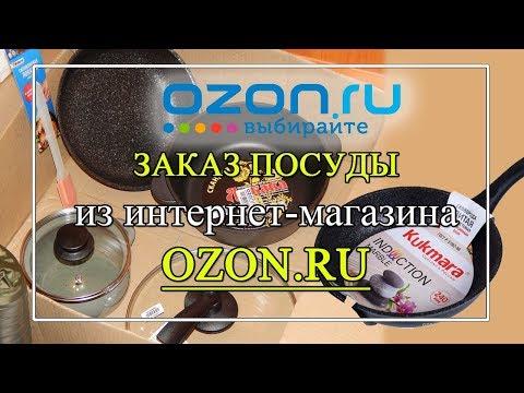 РАСПАКОВКА: 🎉Заказ посуды из интернет магазина OZON.ru