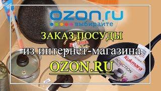 рАСПАКОВКА: Заказ посуды из интернет магазина OZON.ru