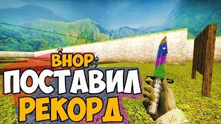 🔥ЭТО РЕКОРД BHOP CS GO! ПОБИЛ СВОЙ ПРОШЛЫЙ РЕКОРД НА КАРТЕ БАНИХОП АРКАНА!