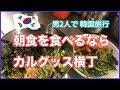 韓国・ソウル旅行 南大門で朝食を食べてきた! の動画、YouTube動画。