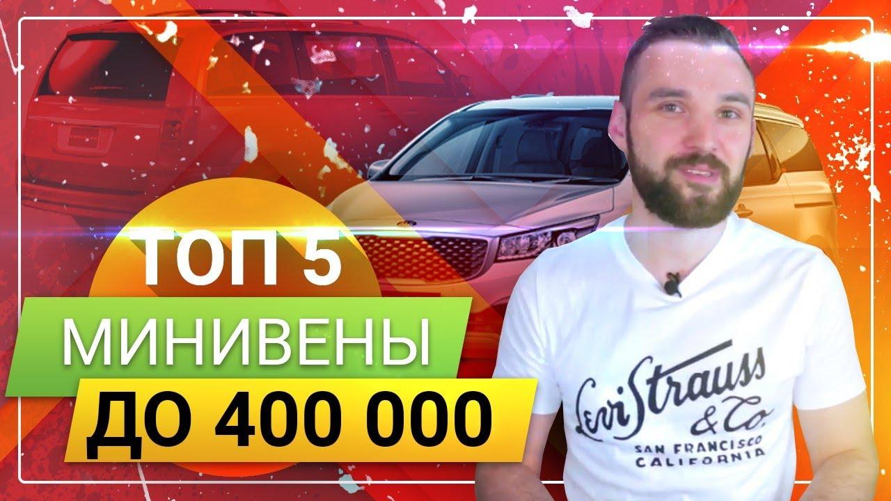 Minivans Top 5 برای 300 - 400 هزار روبل، مارک های جهانی!