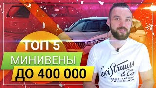 Минивены ТОП 5 за 300 - 400 тысяч рублей, мировые марки!