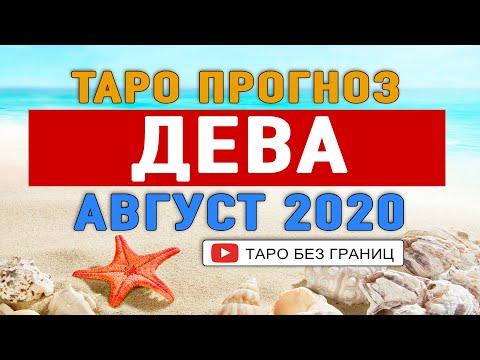 ДЕВА АВГУСТ 2020. | Расклад Таро | Таро онлайн | Гадание Онлайн