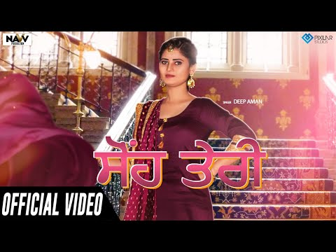 Soh Teri (Official Video)   Deep Aman   New Punjabi Songs 2019   Latest Punjabi Songs 2019 4k Video