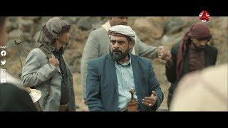ألاعيب حميد انكشفت وظهرت حقيقته للقرية بأكملها بعد انقلاب ابنه عليه | سد الغريب