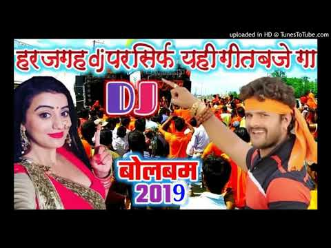 New BolBom DJ Song 2019 - Khesari Lal yadav New Bolbam Song 2019 - BolBam  Song 2019 - Bhojpuri Song