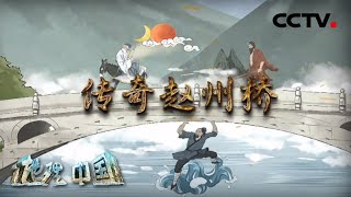 """《地理·中国》 20200511 凝固的""""旋律""""·传奇赵州桥  CCTV科教"""
