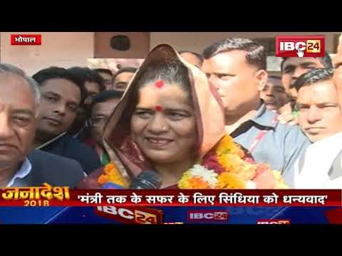 Kamal Nath मंत्रिमंडल में शपथ लेने से पहले Dabra के Imarti Devi से खास बातचीत