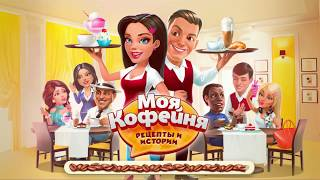 Моя кофейня #28 Малиновый пирог летний? Рецепты и истории Игры для детей #ТОИ ЧОИ KIDS