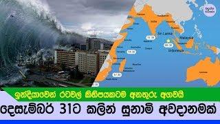 ඉන්දියාවෙන් ලංකාවට සුනාමි අනතුරු අගවයි මෙන්න - Indian Ocean weather