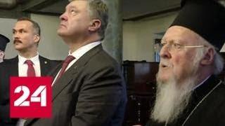 Раскол: украинские храмы могут стать местом нового кровопролития - Россия 24
