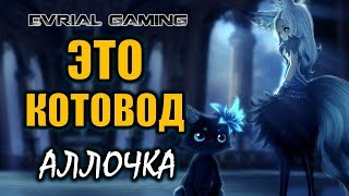 Коты атакуют (Аллочка) в Blade and Soul