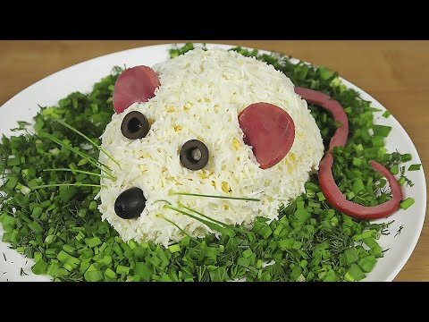 """Салат """" МЫШКА"""" лучший Рецепт На Новогодний Стол 2020! Праздничный Салат. Salad Mouse"""