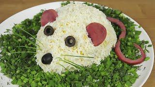 Салат МЫШКА лучший Рецепт На Новогодний Стол 2020 Праздничный Салат Salad Mouse