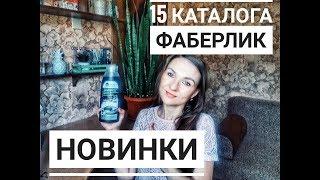 Заказ #FABERLIC + НОВИНКИ 15 КАТАЛОГА #СветланаКузнецова