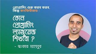 কোন প্রোগ্রামিং ল্যাঙ্গুয়েজ শিখবো ? Jhankar Mahbub