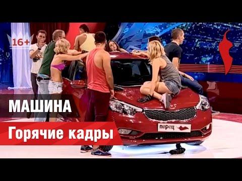 Видео, Горячие кадры шоу Машина 2